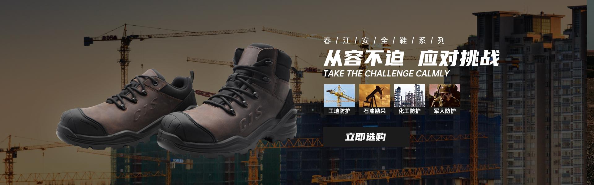 安全鞋厂家,安全鞋批发,山东劳保鞋,劳保鞋厂家