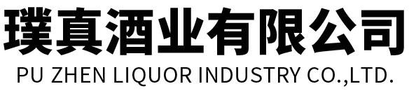 广东璞真酒业有限公司