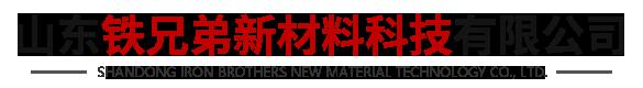 山东铁兄弟新材料科技有限公司