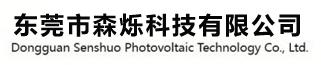 东莞市森烁科技有限公司
