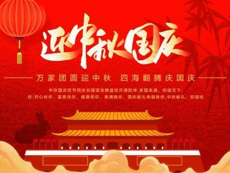 國慶、中秋雙節快樂
