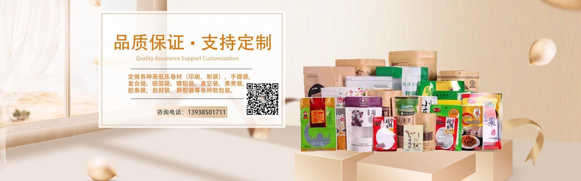 鄭州塑料袋廠家