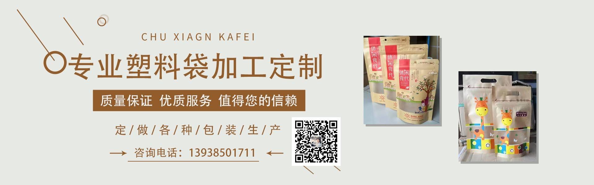 鄭州食品袋廠家