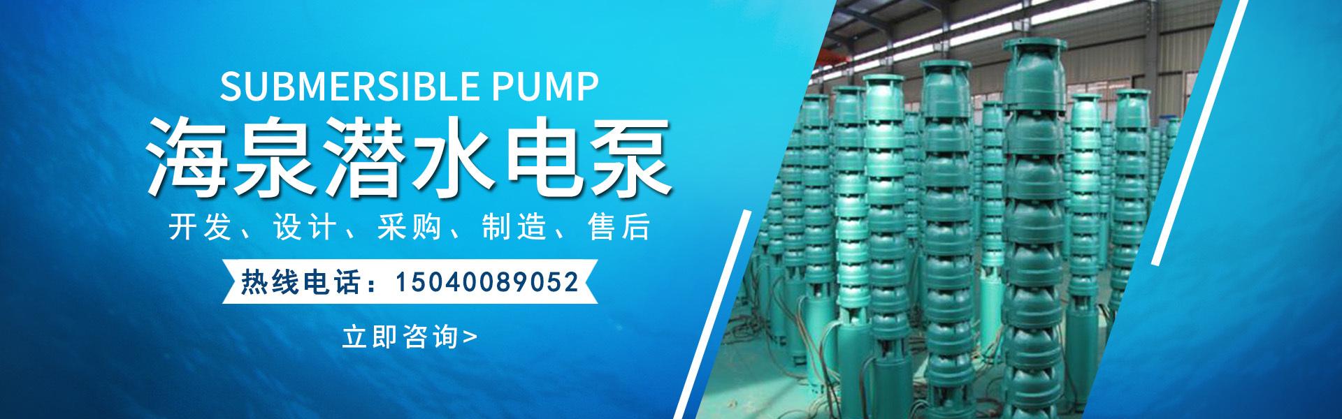 沈陽深井潛水泵 沈陽QJ型水泵 沈陽潛水泵 井用泵廠家