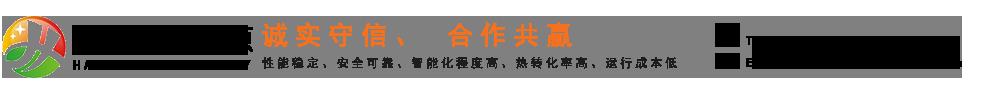 朝陽昊瀚新能源科技有限公司