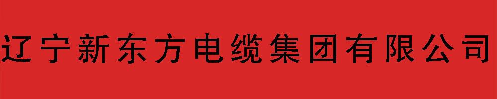辽宁新东方电缆集团有限公司
