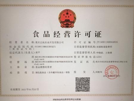 企业食品许可证