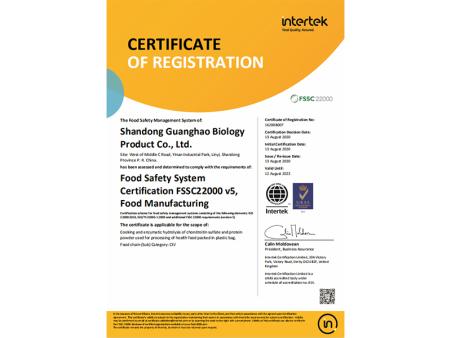 FSSC国际认证证书