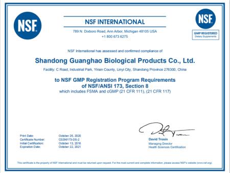 NSF国际认可证书