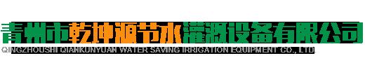 青州市乾坤源节水灌溉设备有限公司