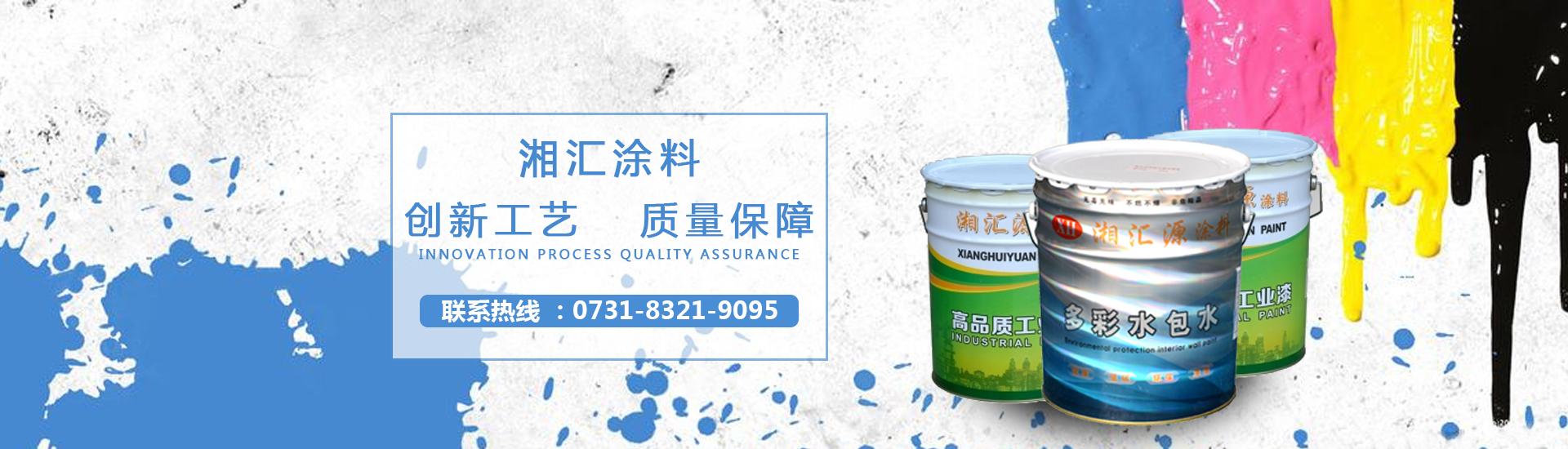 湖南建筑涂料厂家