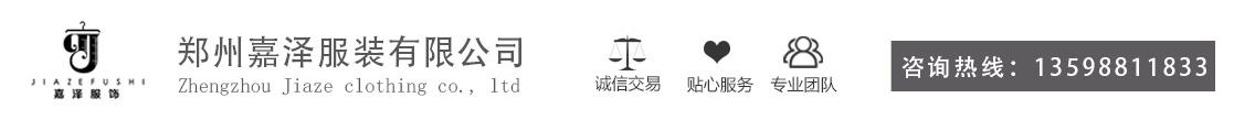 郑州嘉泽服饰有限公司
