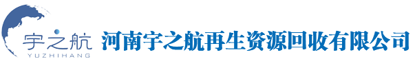 河南宇之航再生资源回收有限公司