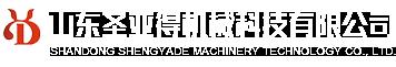山东圣亚得机械科技有限公司
