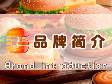 家美滋汉堡公司简介
