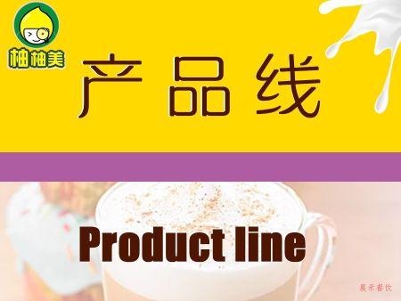 柚柚美奶茶产品线