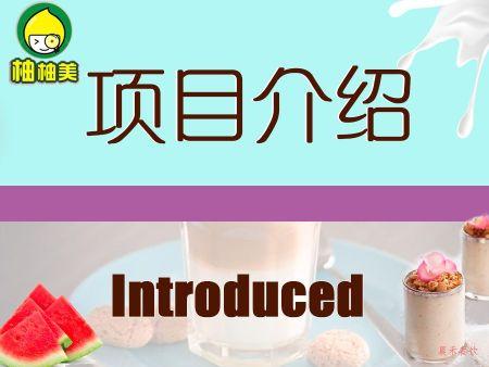 柚柚美奶茶项目介绍