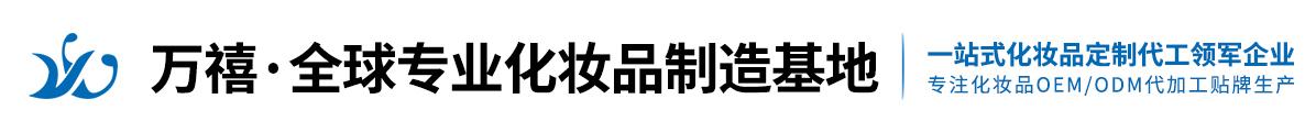 廣東萬禧生物科技有限公司