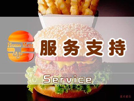 家美滋汉堡服务支持