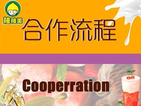 柚柚美奶茶合作流程