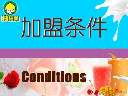 柚柚美奶茶加盟条件
