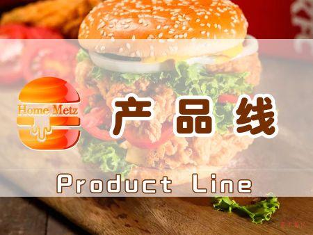 家美滋汉堡产品线