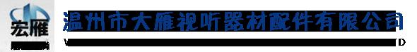 溫州市大雁視聽器材配件有限公司