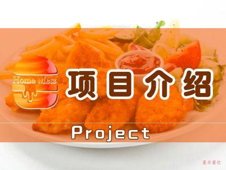 家美滋汉堡项目介绍