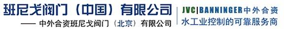 班尼戈阀门(北京)有限公司