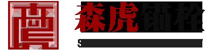 河北森虎紧固件制造有限公司