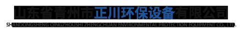 山东省青州市正川环保设备有限公司