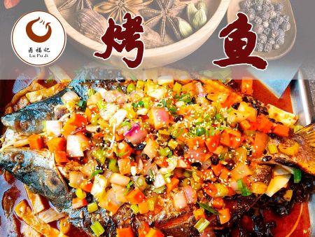 卤福记烤鱼