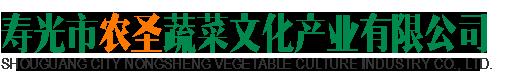 壽光市農圣蔬菜文化產業有限公司