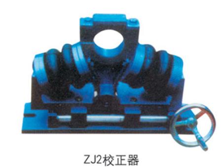 ZJ2校正器