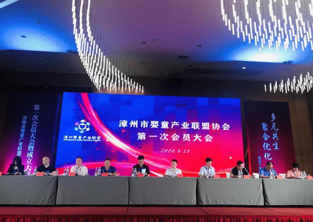 祝贺漳州市婴童产业联盟协会第 一次会员大会暨成立大会圆满成功
