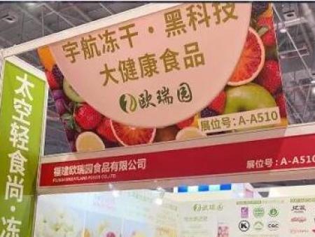太空輕食尚,凍干新潮流‖歐瑞園集團新品亮相第九屆中 國  航空、郵輪及列車食品飲料展覽會