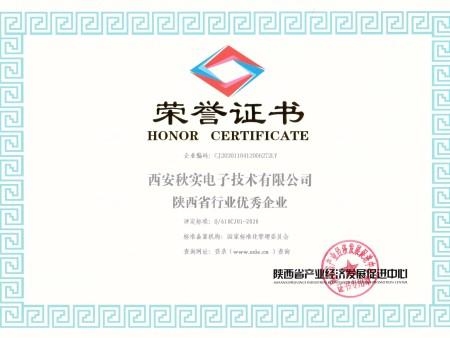 荣誉证书(陕西省行业You秀企业)
