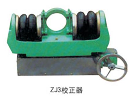 ZJ3校正器