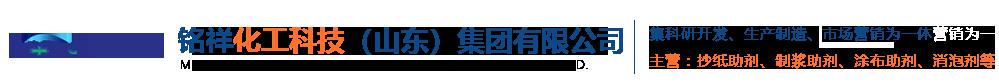 铭祥化工科技(山东)集团有限公司