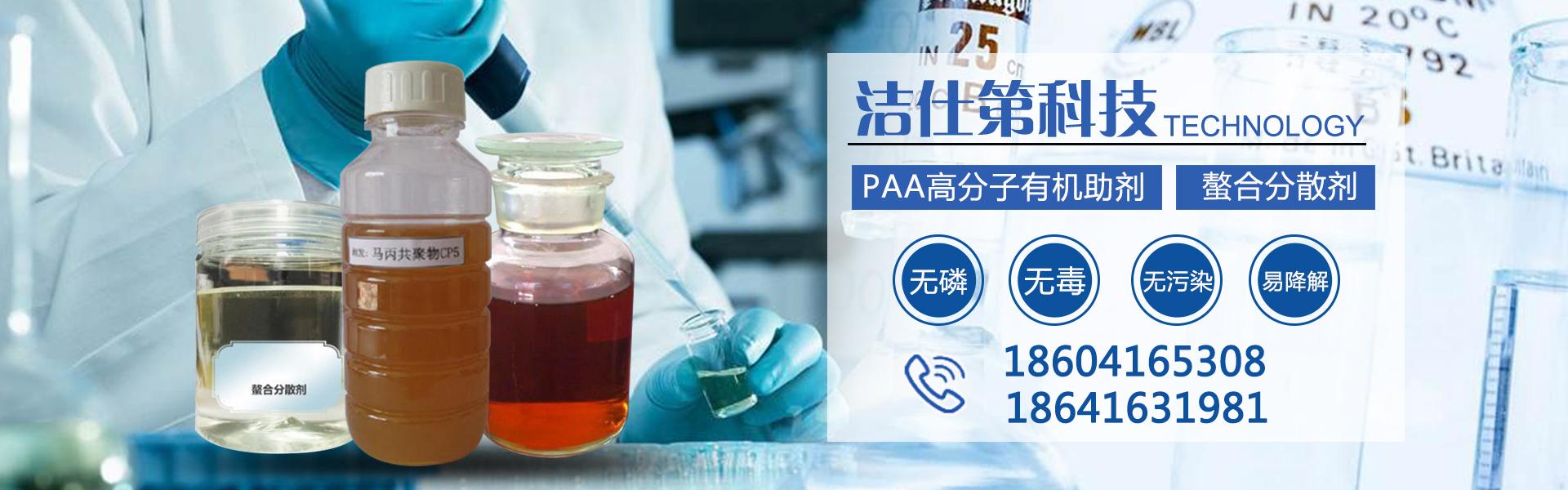 分散剂多少钱,螯合分散剂价格,聚丙烯酸钠厂家,丙烯酸哪家好