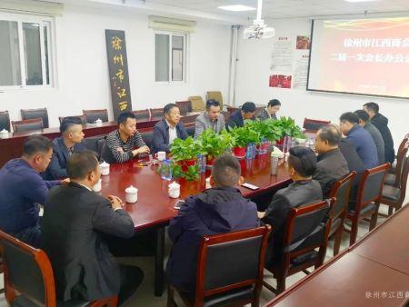 亚虎官网客户端下载召开二届一次会长办公会议