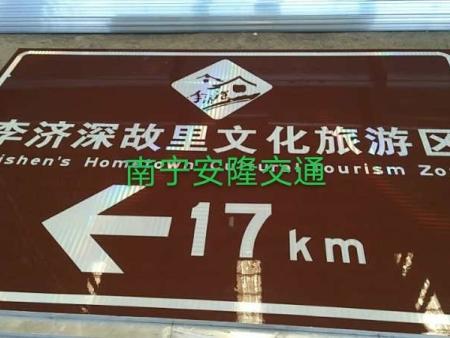 广西交通标志牌-广西交通标志牌厂家