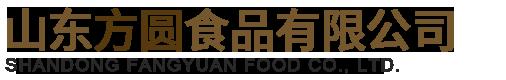 山东方圆食品有限公司