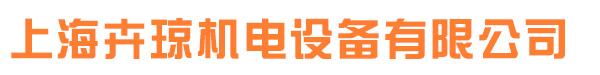 .上海卉琼机电设备有限公司