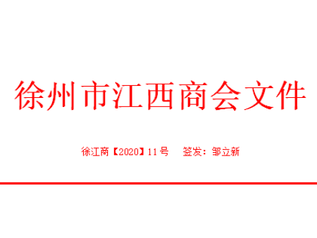 关于聘请童国民为亚虎官网客户端下载副秘书长的决定