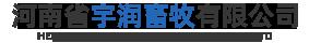 河南省宇潤畜牧有限公司