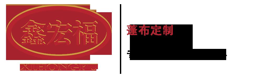 兰州鑫宏福塑料篷布制品有限公司