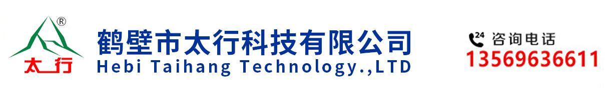 鶴壁市太行科技有限公司