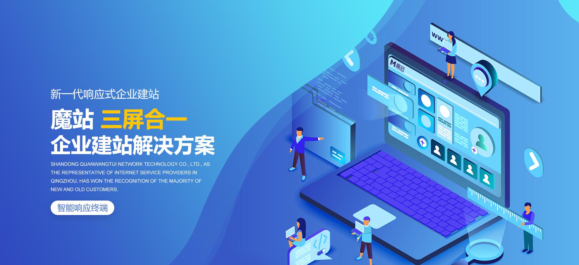 魔站-三屏合一的网站,企业网站建设制作首选