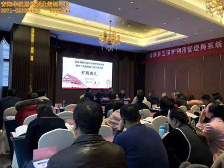 青海湖景区保护利用管理局系统财务人员素质能力提升培训班